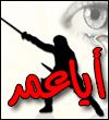 فلاشات قضايا اسلاميه AyaOmar.jpg