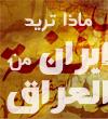 فلاشات قضايا اسلاميه Iran_Iraq.jpg