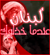فلاشات قضايا اسلاميه Lebanon.jpg