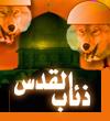 فلاشات قضايا اسلاميه Quds.jpg
