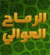 فلاشات قضايا اسلاميه arrema7_al3wale.jpg