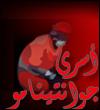 فلاشات قضايا اسلاميه aseer1.jpg