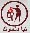 فلاشات قضايا اسلاميه denmark1.jpg