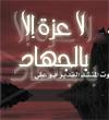 فلاشات قضايا اسلاميه ezzat_aljehad.jpg