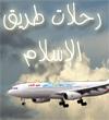 فلاشات قضايا اسلاميه islamway_flights.jpg