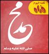 فلاشات قضايا اسلاميه kuluna_alyawma_fedah