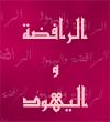 فلاشات قضايا اسلاميه rafedha_yahood.jpg