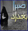 فلاشات قضايا اسلاميه sabbran_ya_baghdad.j