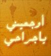 فلاشات قضايا اسلاميه yajera7e___al7anef.j
