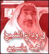 فلاشات قضايا اسلاميه yaseen.jpg